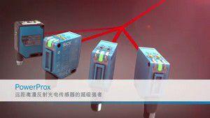 Power Prox产品介绍