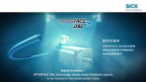HIPERFACE DSL接口介绍